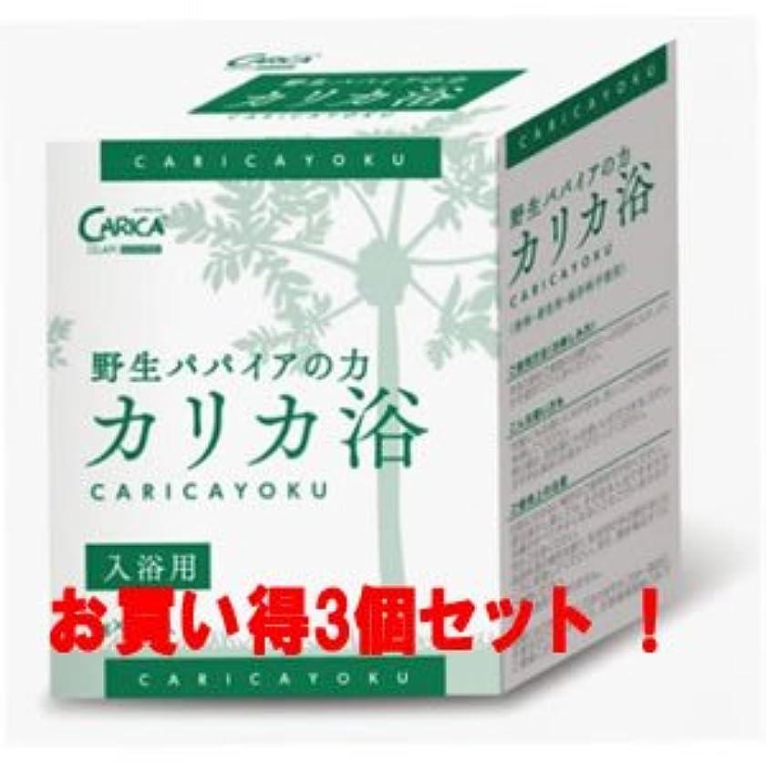 公然と権利を与える領収書カリカ浴(4g×10包)(お買い得3個セット)