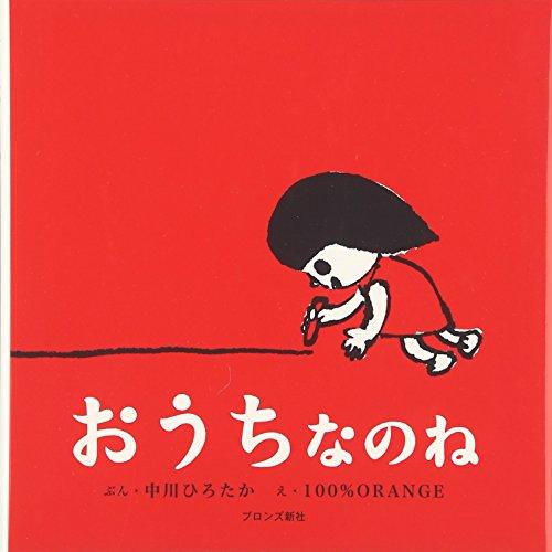 おうちなのね (First Book Series)