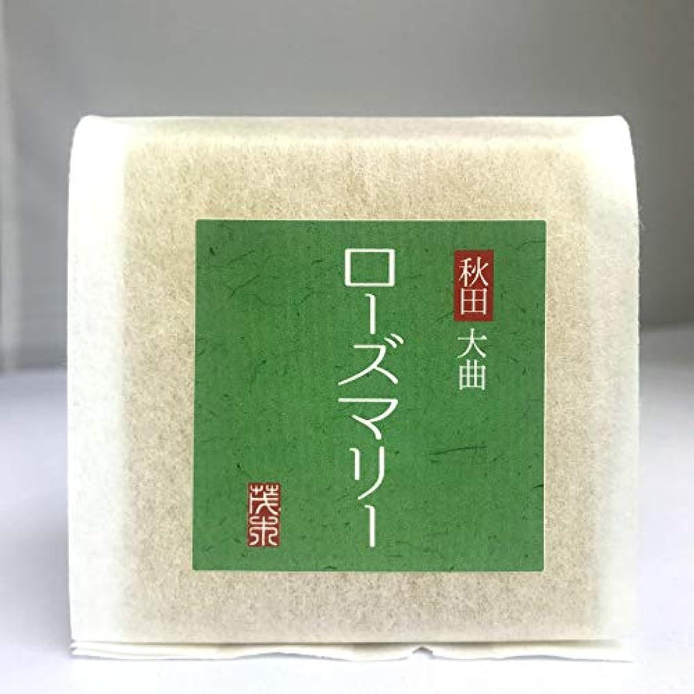 柔和生物学記憶に残る無添加石鹸 ローズマリー石鹸 100g