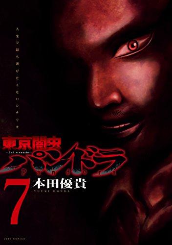 東京闇虫 -2nd scenario-パンドラ 7 (ジェッツコミックス)