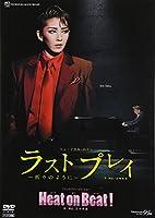 『ラスト プレイ』『Heat on Beat! 』 [DVD]
