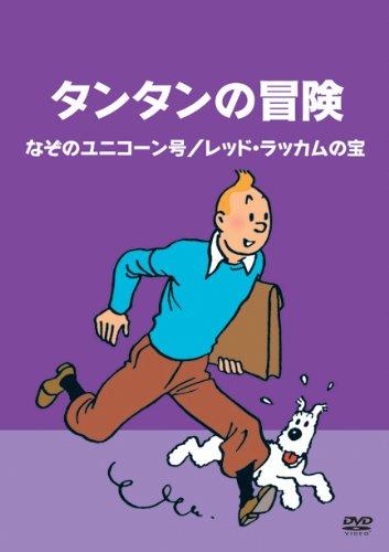 タンタンの冒険 -デジタルリマスター版- 【なぞのユニコーン号 レッド・ラッカムの宝】 [DVD]