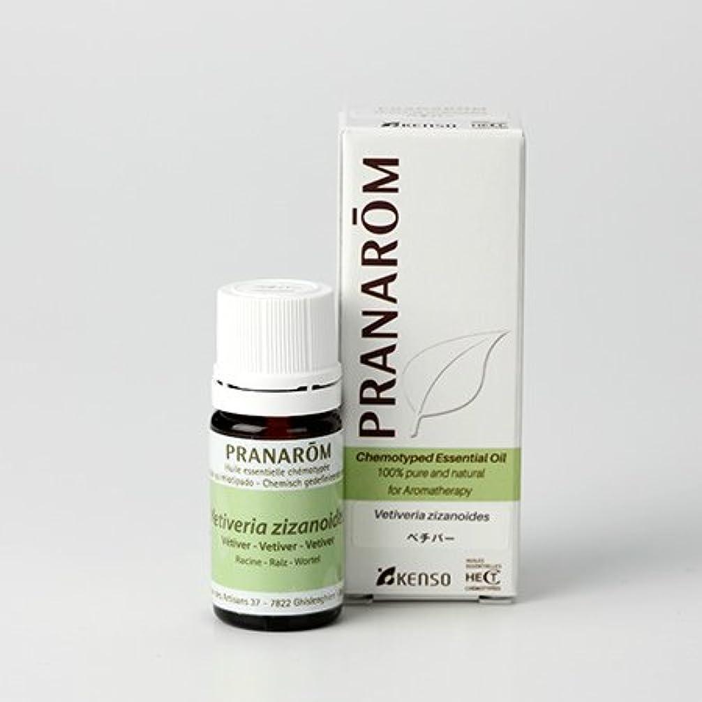 床を掃除する昼間製油所プラナロム ベチバー 5ml (PRANAROM ケモタイプ精油)