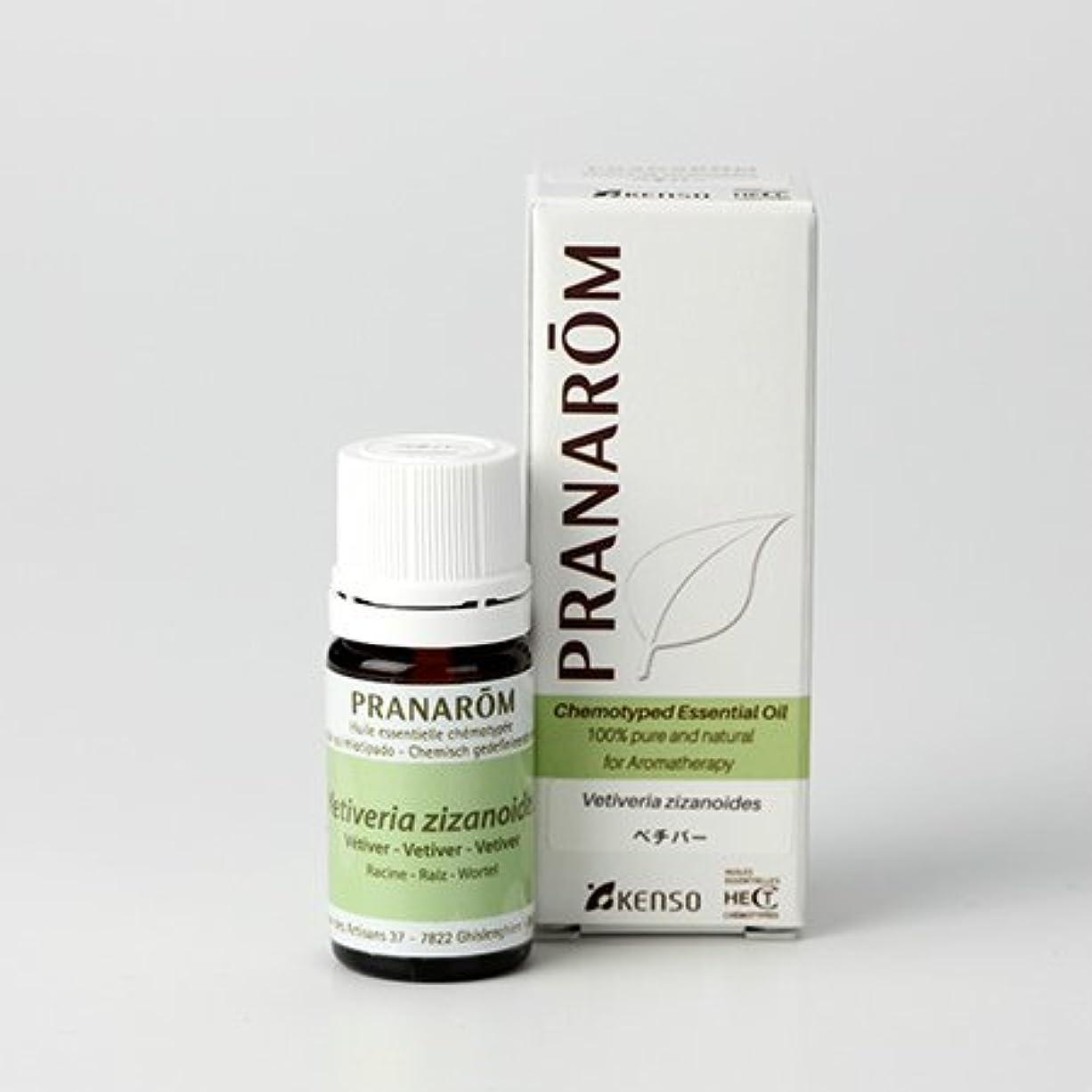 除去環境に優しいできたプラナロム ベチバー 5ml (PRANAROM ケモタイプ精油)