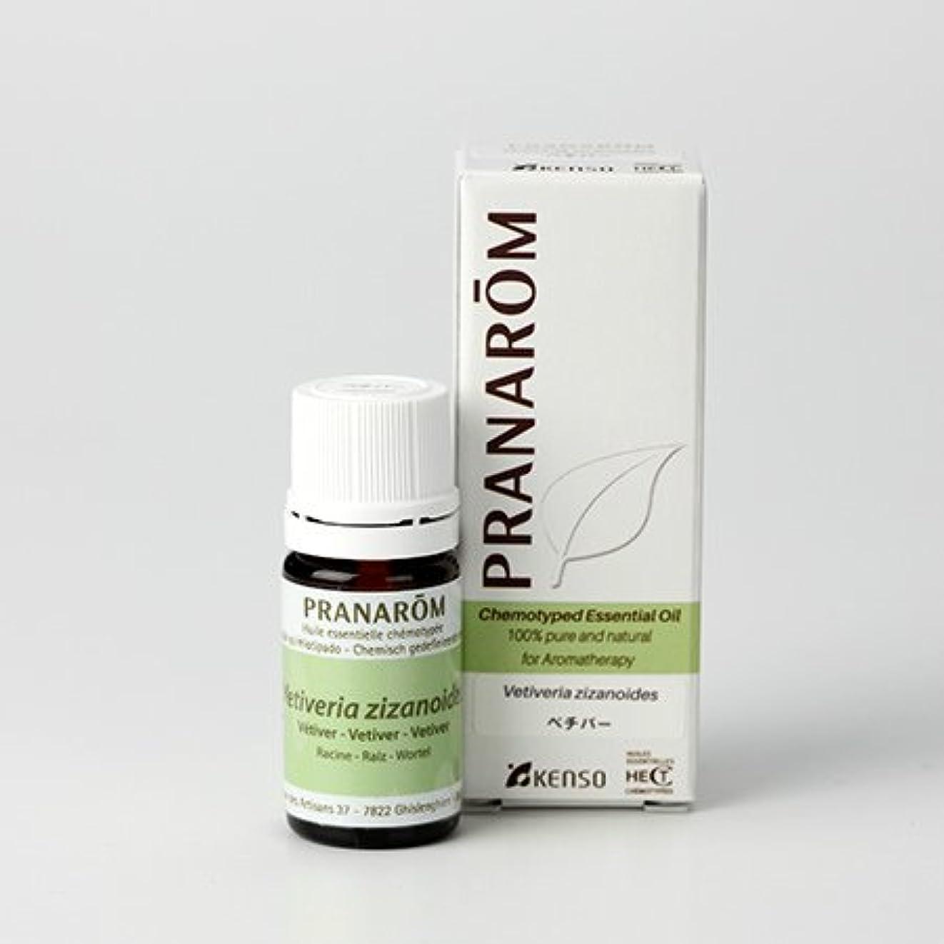 キャンパスまだら最小化するプラナロム ベチバー 5ml (PRANAROM ケモタイプ精油)