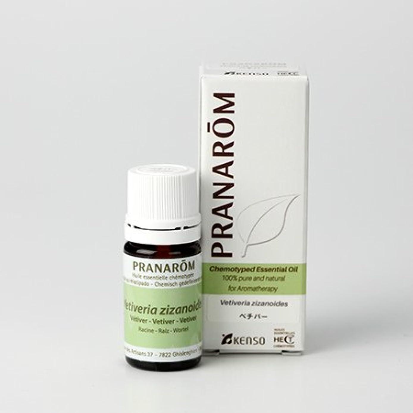 精査する制約最も遠いプラナロム ベチバー 5ml (PRANAROM ケモタイプ精油)