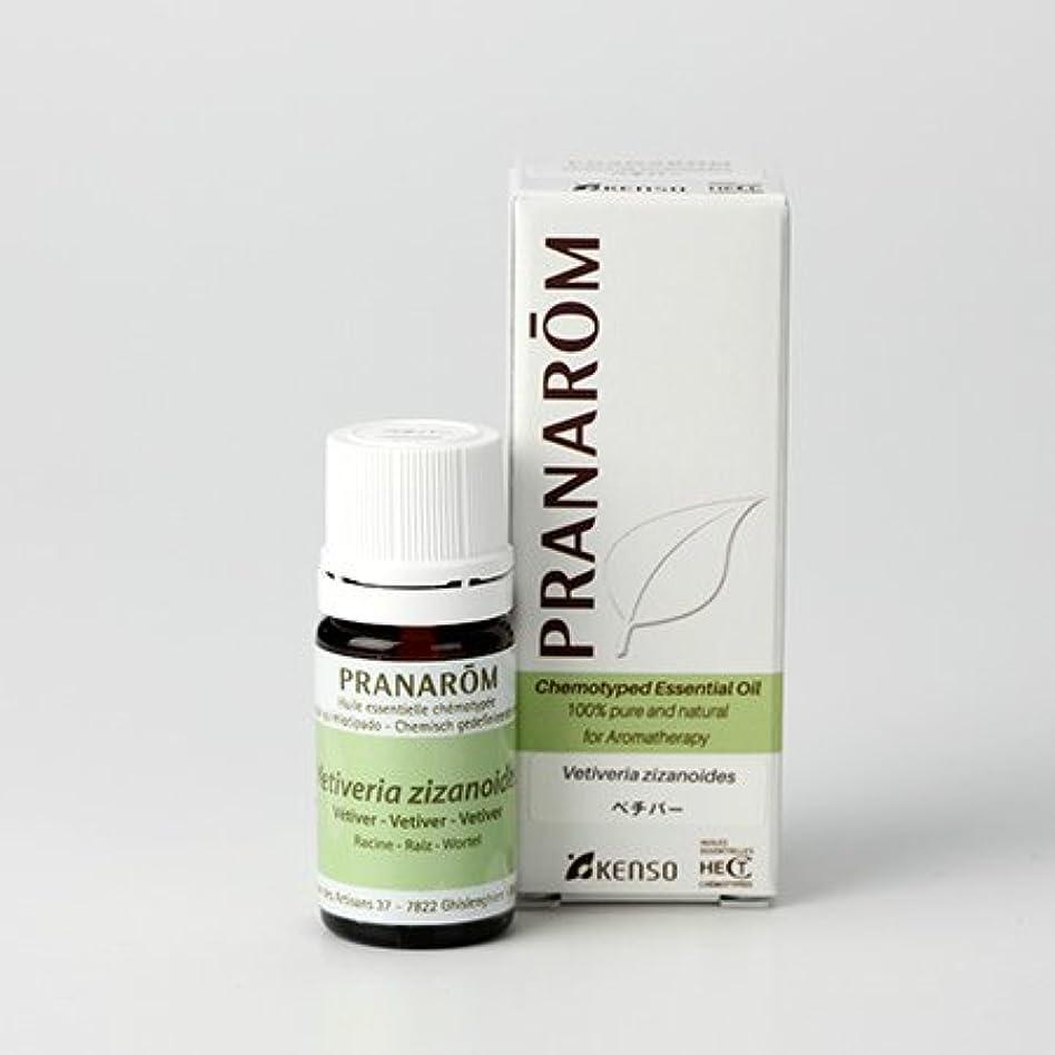青花嫁不十分なプラナロム ベチバー 5ml (PRANAROM ケモタイプ精油)