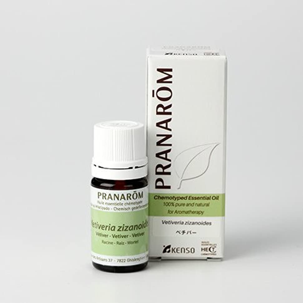 有効なセールの慈悲でプラナロム ベチバー 5ml (PRANAROM ケモタイプ精油)