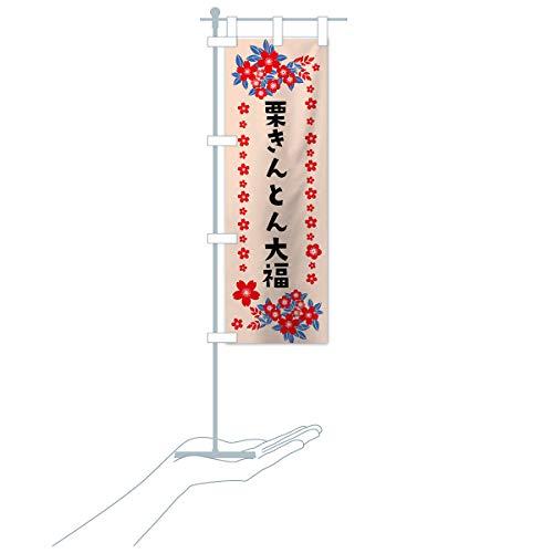 卓上ミニ栗きんとん大福 のぼり旗 サイズ選べます(卓上ミニのぼり10x30cm 立て台付き)