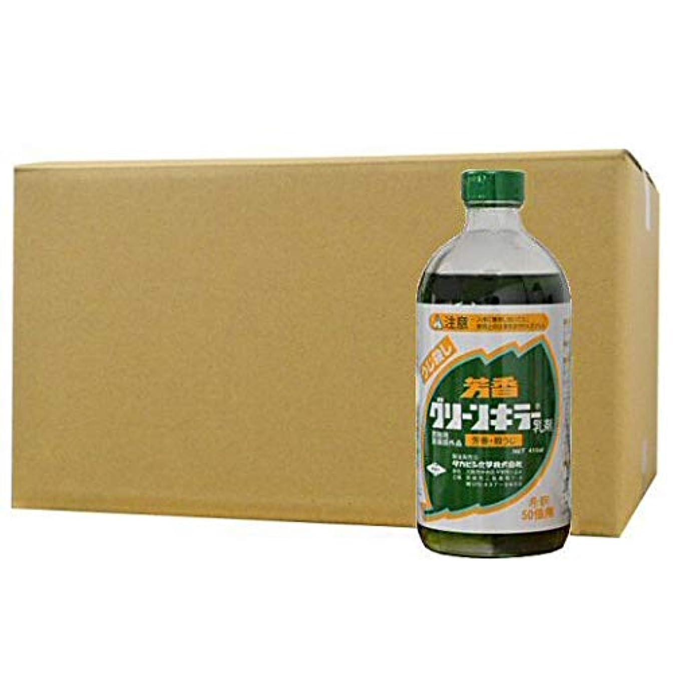 ミュージカルピニオン橋脚芳香グリーンキラー乳剤 410ml ×12本