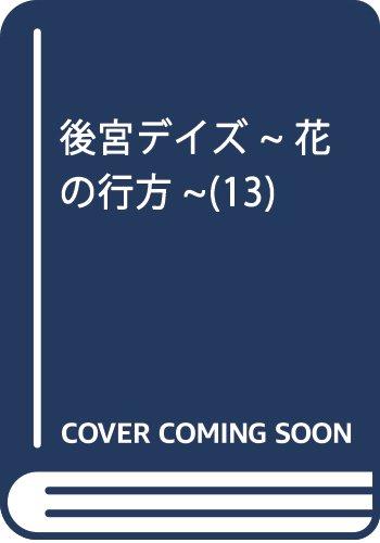 後宮デイズ ~花の行方~(13): プリンセス・コミックス