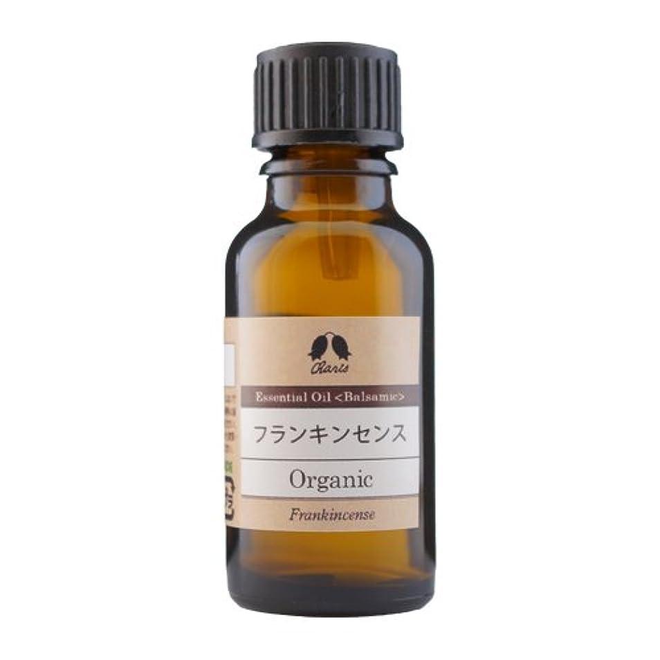 気質鎮痛剤デッドカリス フランキンセンス オーガニック オイル 20ml