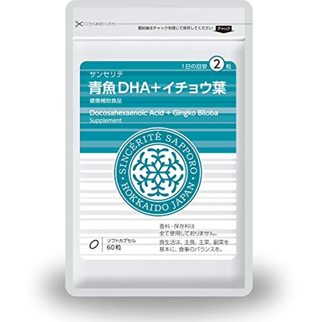 投資クレタ勇気青魚DHA+イチョウ葉 [DHA]101mg配合[国内製造]しっかり30日分