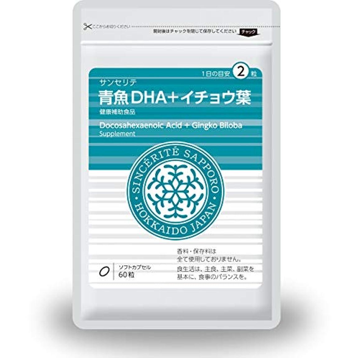 何もない下線気味の悪い青魚DHA+イチョウ葉 [DHA]101mg配合[国内製造]しっかり30日分