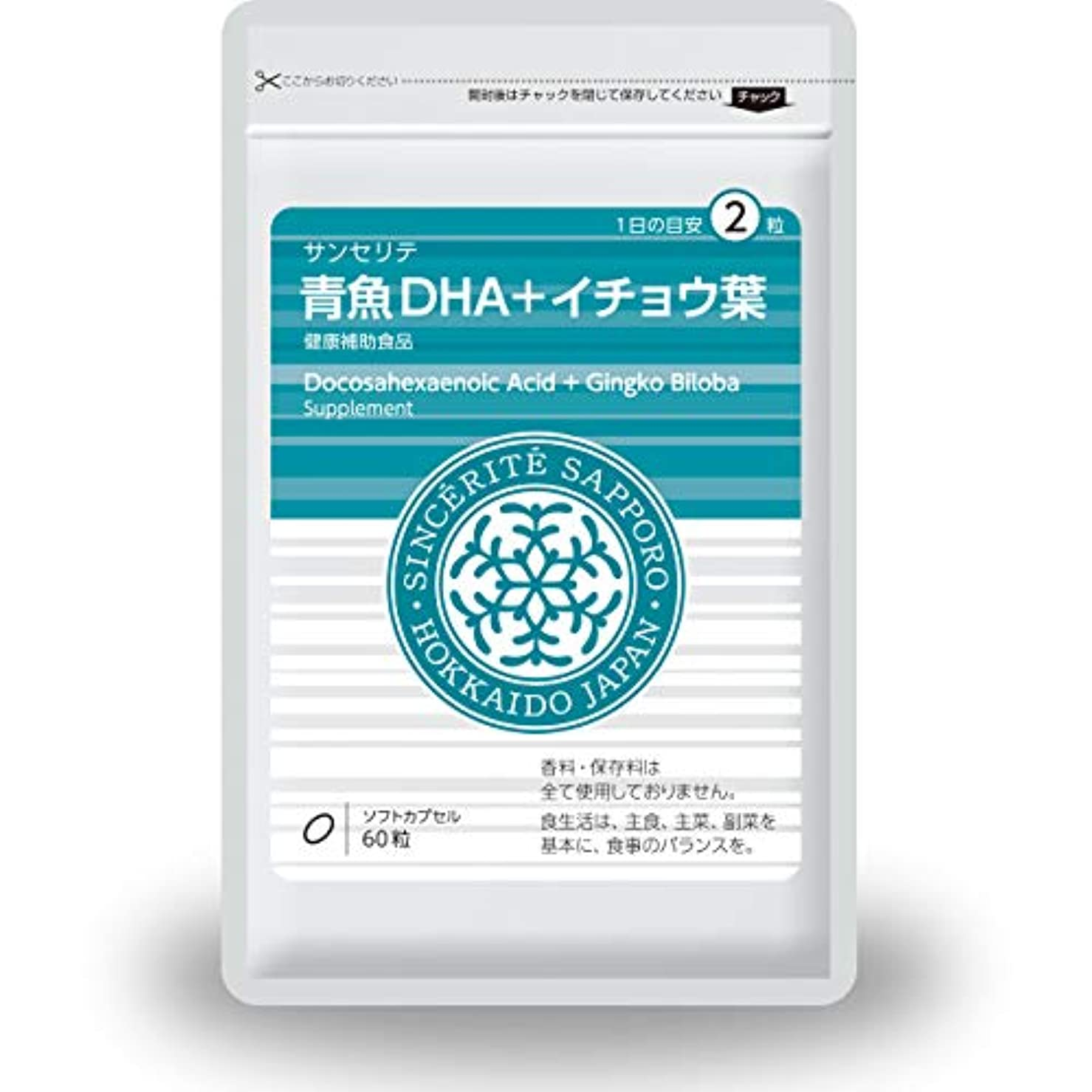 小麦粉嫉妬電気的青魚DHA+イチョウ葉 [DHA]101mg配合[国内製造]しっかり30日分