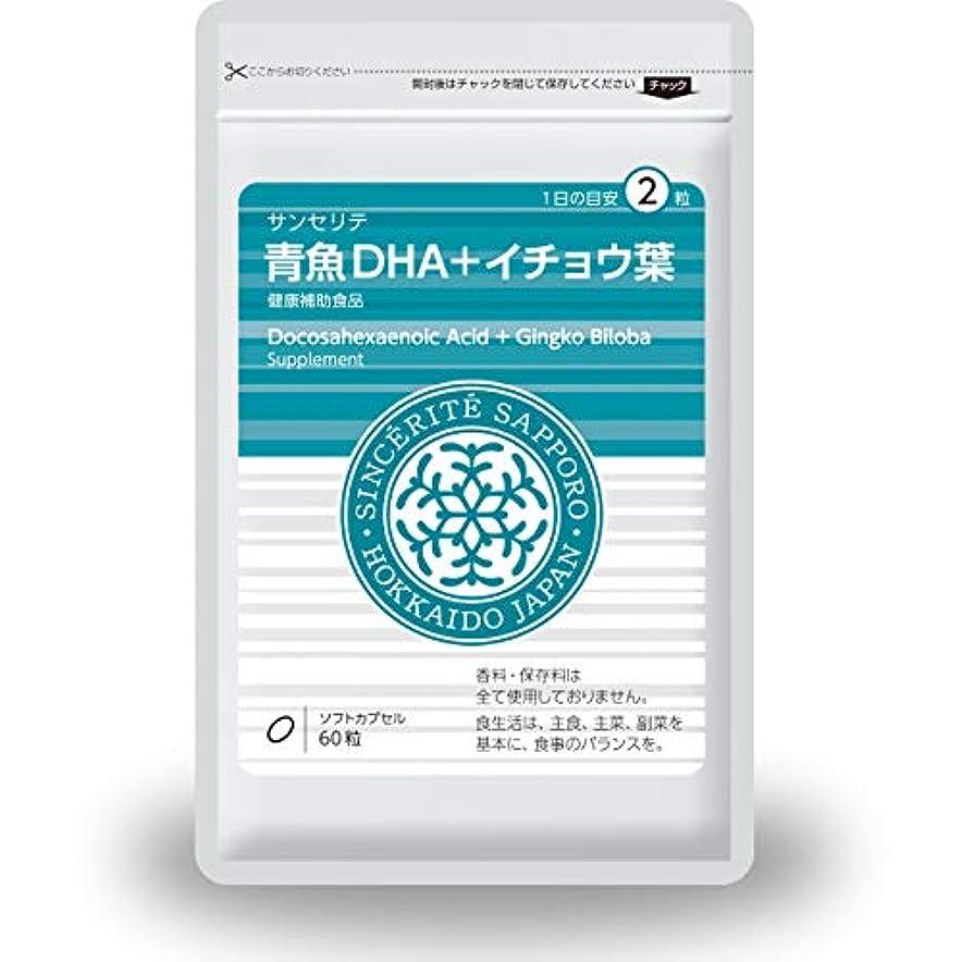 重くする多分松明青魚DHA+イチョウ葉 [DHA]101mg配合[国内製造]しっかり30日分