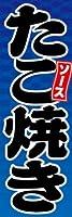 のぼり旗スタジオ のぼり旗 ソースたこ焼き002 通常サイズ H1800mm×W600mm