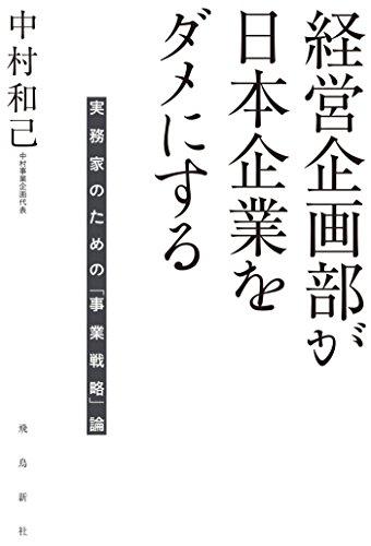 経営企画部が日本企業をダメにするの詳細を見る