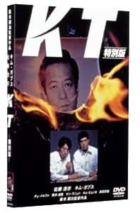 KT 特別版 [DVD]