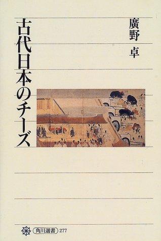 古代日本のチーズ (角川選書)