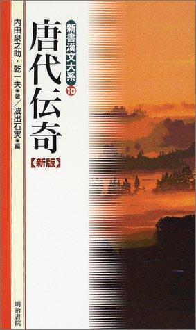 唐代伝奇 新版 (新書漢文大系 10)の詳細を見る