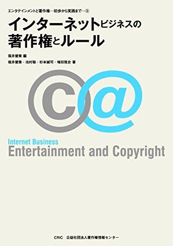 インターネットビジネスの著作権とルール (エンタテインメントと著作権―初歩から実践まで5)の詳細を見る