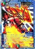 デュエルマスターズ 【 ボルバルザーク・エクス 】【スーパーレア】 DMX04-S5-SR ≪リバイバル・ヒーロー ザ・ハンター≫