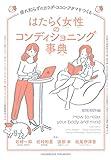 はたらく女性のコンディショニング事典 (ACTIVE HEALTH 003)