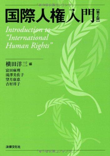 国際人権入門〔第2版〕