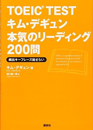 TOEIC TESTキム・デギュン本気のリーディング200問 (講談社パワー・イングリッシュ)