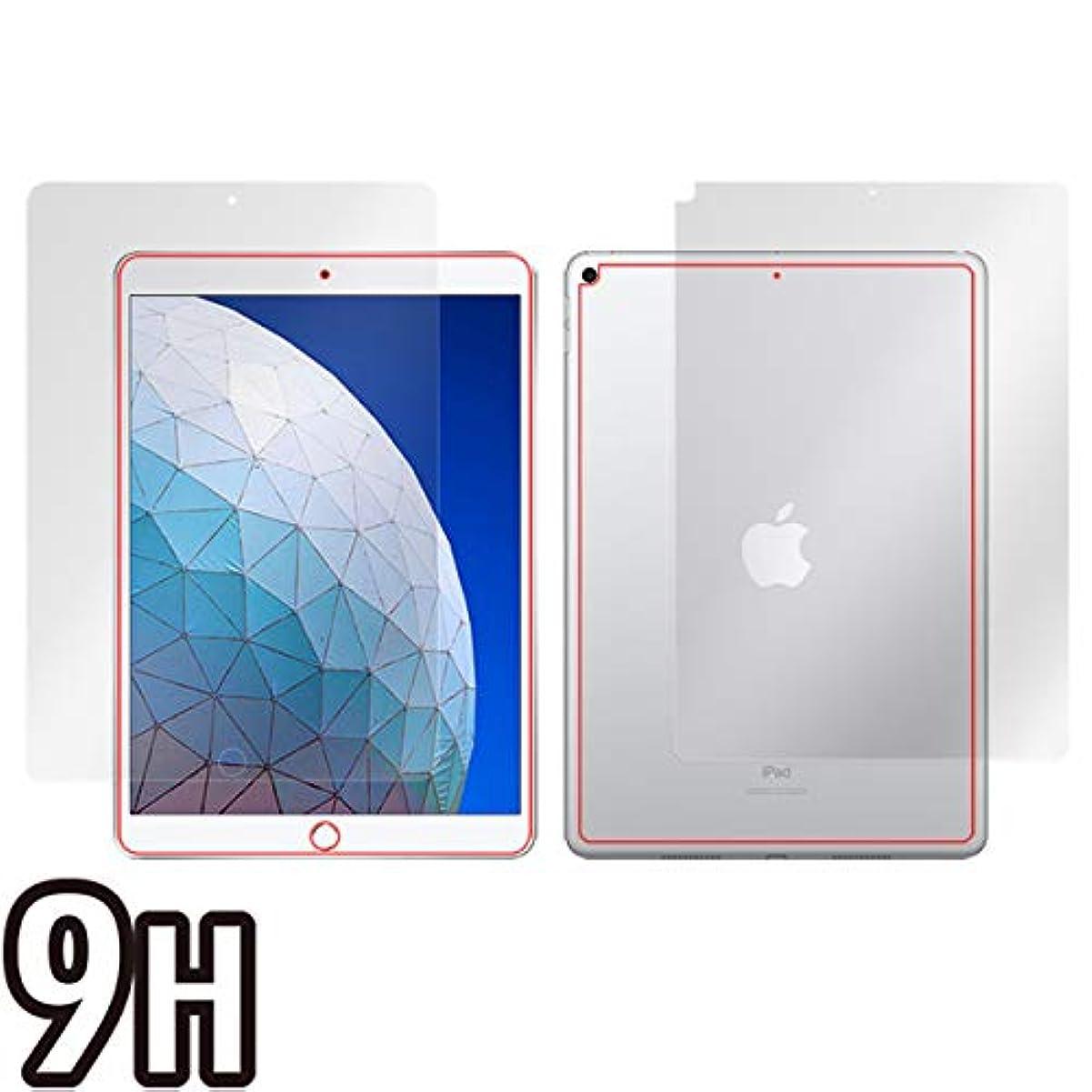 素晴らしさクライストチャーチ合わせてPET製フィルム 強化ガラス同等の硬度 高硬度9H素材採用 iPad Air (第3世代) 2019 (Wi-Fiモデル) 用 液晶?背面保護フィルムセット 日本製 OverLay Plus 9H O9HLIPADA3/S/2