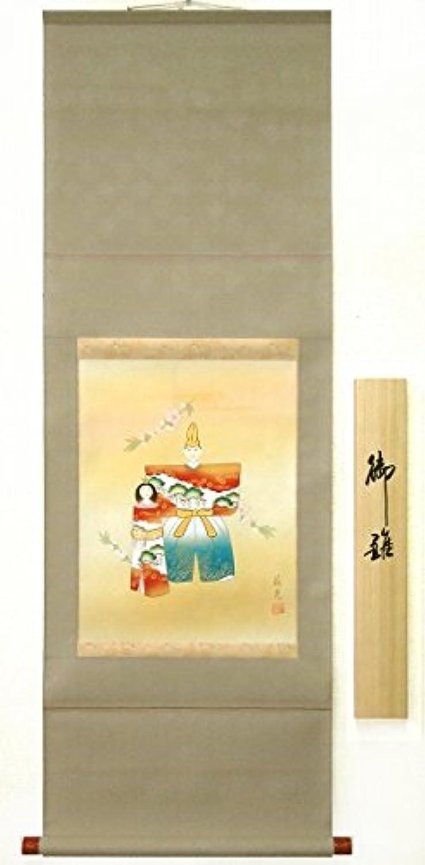 高木蘇晃『お雛』日本画 ?掛け軸?人物?桃の節句?【真筆?掛軸】【R693】