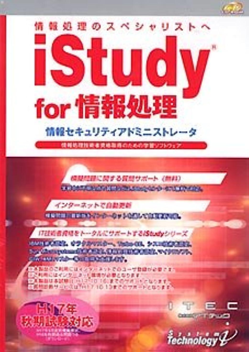 動機行商人連結するiStudy for 情報処理 情報セキュリティアドミニストレータ 平成17年秋期