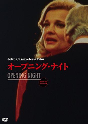 オープニング・ナイト [DVD]