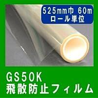【防災 飛散防止 怪我防止 UVカット フィルム】GS50K 525mm巾 60M巻ロール販売 地震対策 透明板ガラス用です。凹凸ガラスには貼れません。
