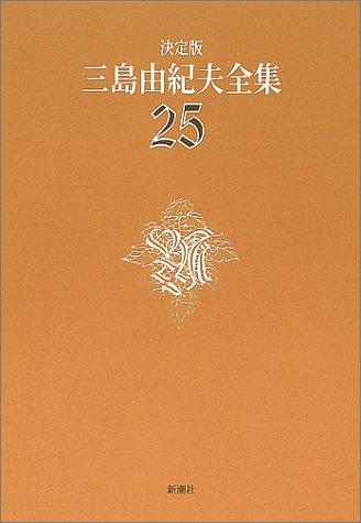 決定版 三島由紀夫全集〈25〉戯曲(5)の詳細を見る