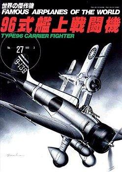 世界の傑作機 No.27 96式艦上戦闘機