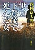 伊豆 下賀茂で死んだ女 (角川文庫)