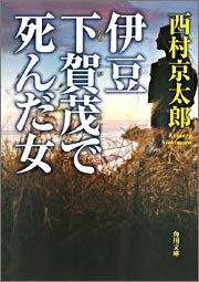 伊豆 下賀茂で死んだ女 (角川文庫)の詳細を見る