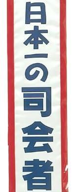 タスキ 司会者