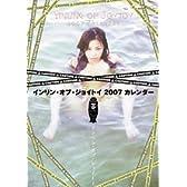 インリン・オブ・ジョイトイ 2007年 カレンダー