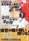 金田一少年の事件簿File(16) (講談社漫画文庫)