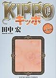KIPPO 13 (ヤングキングコミックス)