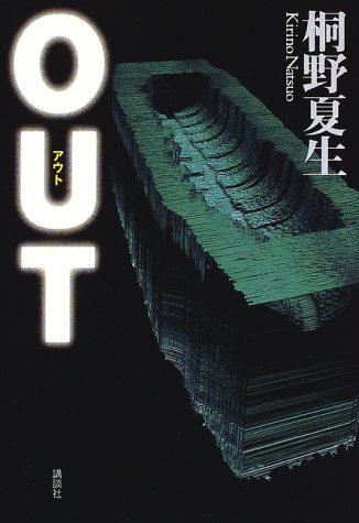 OUT(アウト)の詳細を見る