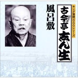 キング落語1000シリーズ 風呂敷