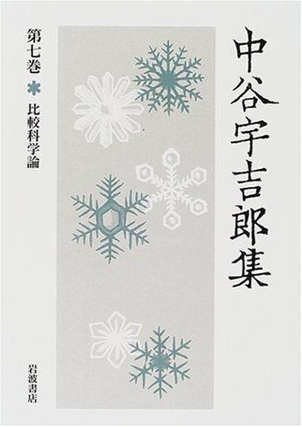 中谷宇吉郎集〈第7巻〉比較科学論