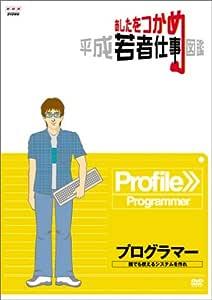 あしたをつかめ 平成若者仕事図鑑 プログラマー 誰でも使えるシステムを作れ [DVD]