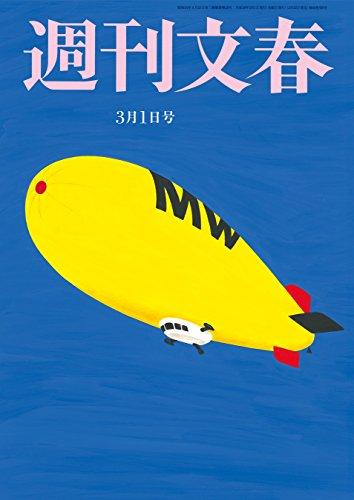 週刊文春 3月1日号[雑誌]