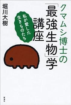 [堀川 大樹]のクマムシ博士の「最強生物」学講座―私が愛した生きものたち―