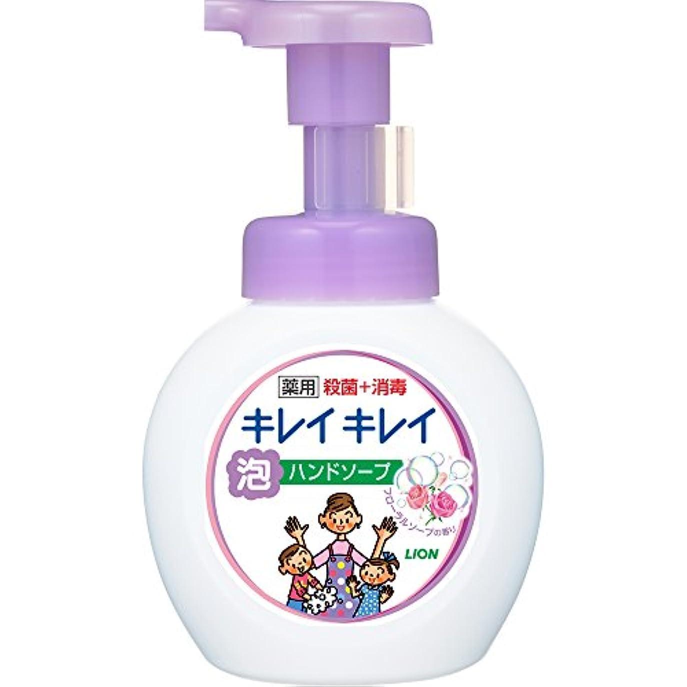 家主制限された出力キレイキレイ 薬用 泡ハンドソープ フローラルソープの香り 本体ポンプ 250ml(医薬部外品)